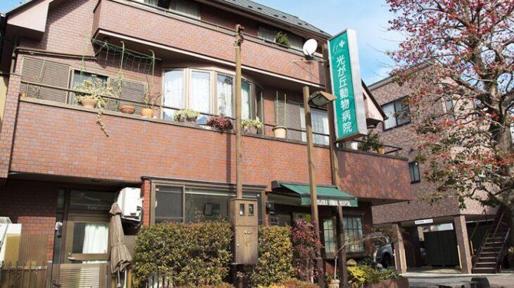 東京都で5店舗展開!光が丘動物病院グループの求人情報