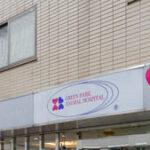 三鷹駅からバス10分・武蔵境から自転車12分のグリーンパーク動物病院の求人情報
