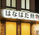 竹ノ塚駅からバス15分・六町駅からバス15分の「はなはた動物病院」の求人情報