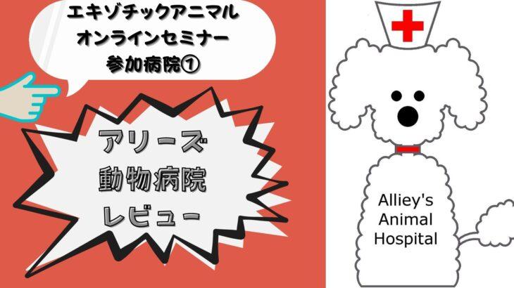 6/30(水)19:30 エキゾチックオンラインセミナー ご参加企業 アリーズ動物病院ってどんな病院!?