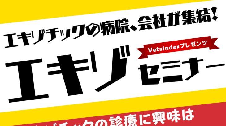 6月30日(水)19:30より開催!!エキゾチックアニマル就活オンラインセミナー 開催のお知らせ