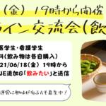 【交流会】6月18日(金)開催オンライン飲み会開催