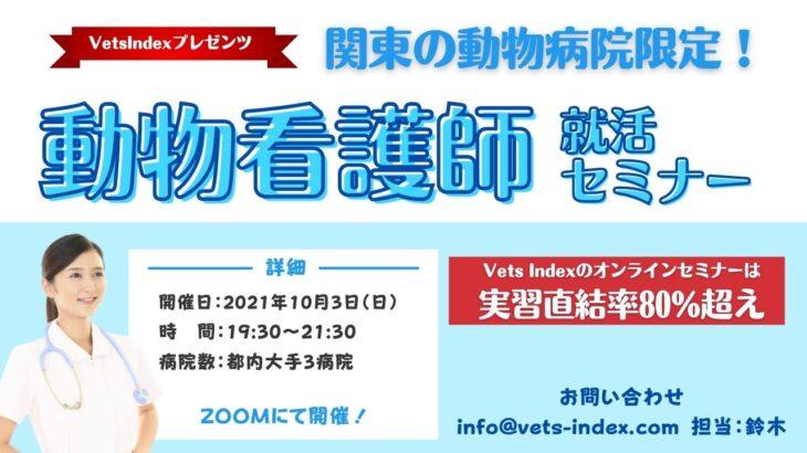 10月3日(日)19:30より開催!!動物看護学生就活オンラインセミナー 開催のお知らせ