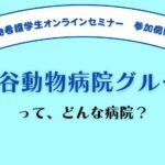 10/3(日)19:30 動物看護学生オンラインセミナー ご参加企業 苅谷動物病院グループってどんな病院!?