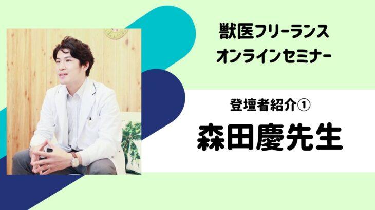 【獣医フリーランスセミナー登壇者①】森田先生インタビュー