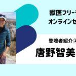【獣医フリーランスセミナー登壇者②】唐野先生インタビュー